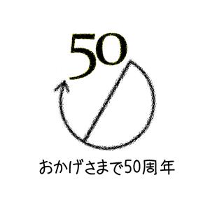 おかげさまで50周年