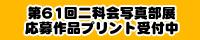 二科会TOPバナー