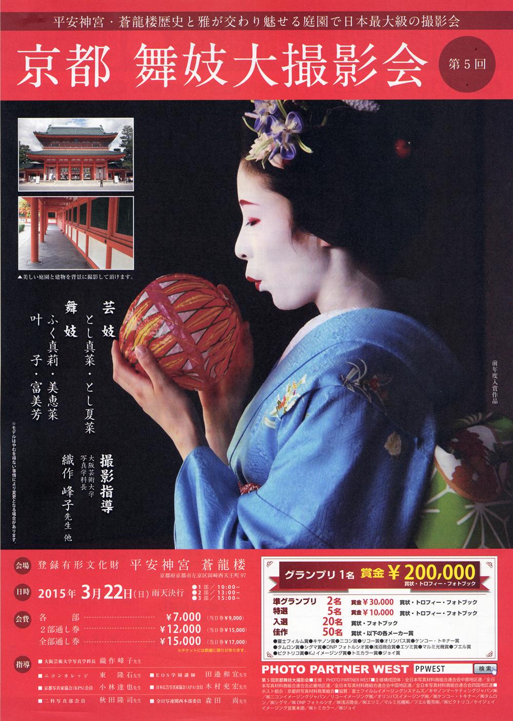 maiko2015_01