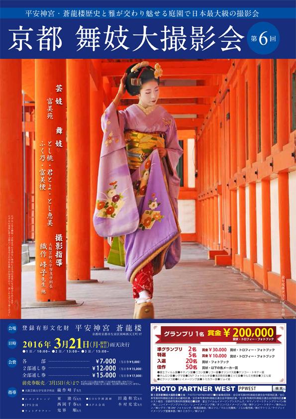 舞妓撮影会2016
