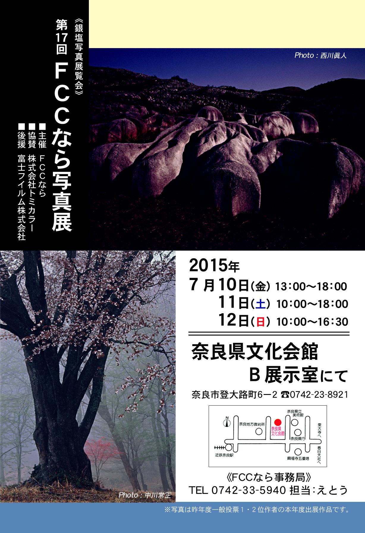 表_FCC2015_印刷PC