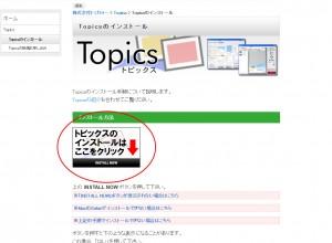 topics_re-install02