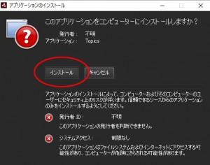 topics_re-install03