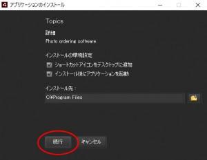 topics_re-install04